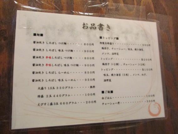 東中野5丁目「つけ麺 しろぼし」のお品書き