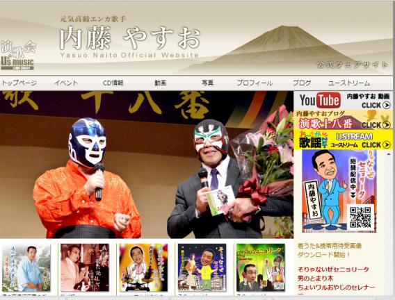 内藤やすおウエブサイトトップ画像