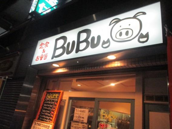 東中野5丁目bubuの看板