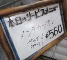 高円寺高架下タブチのサービスメニュー1