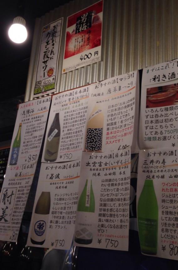 東中野4丁目の「ビストロ de 麺酒場 燿」の日本酒メニュー1