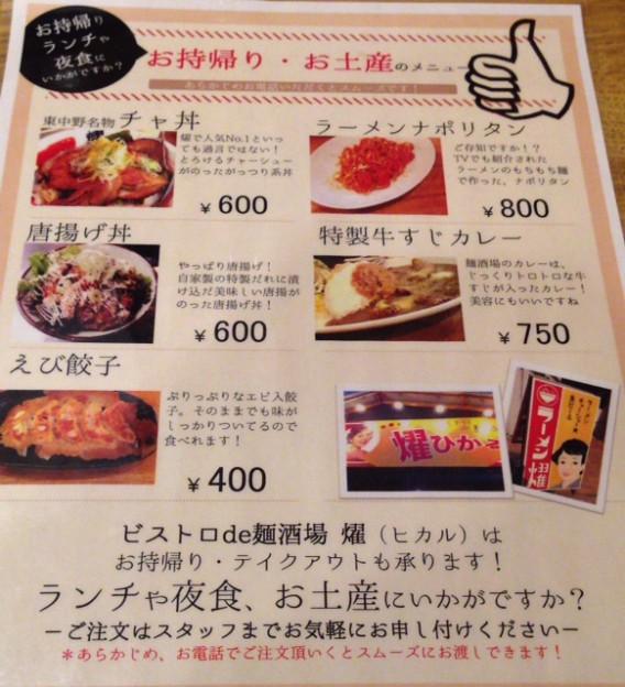 東中野4丁目の「ビストロ de 麺酒場 燿」のテイクアウトメニュー