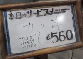 高円寺高架下タブチのサービスメニュー2