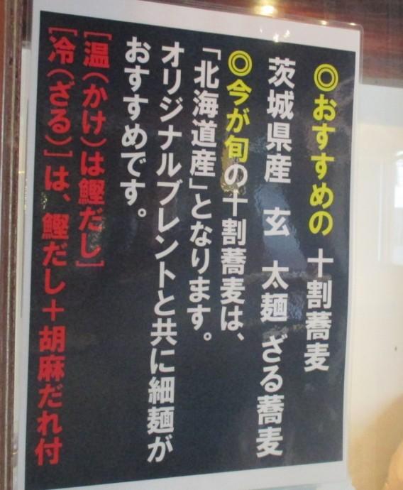 東中野5丁目天晴酒場の蕎麦説明