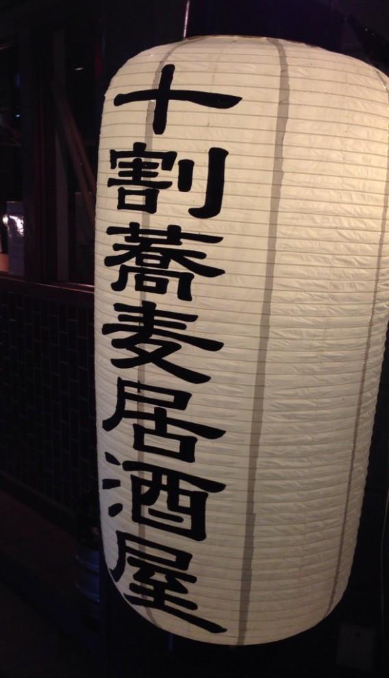 東中野5丁目天晴酒場の提灯