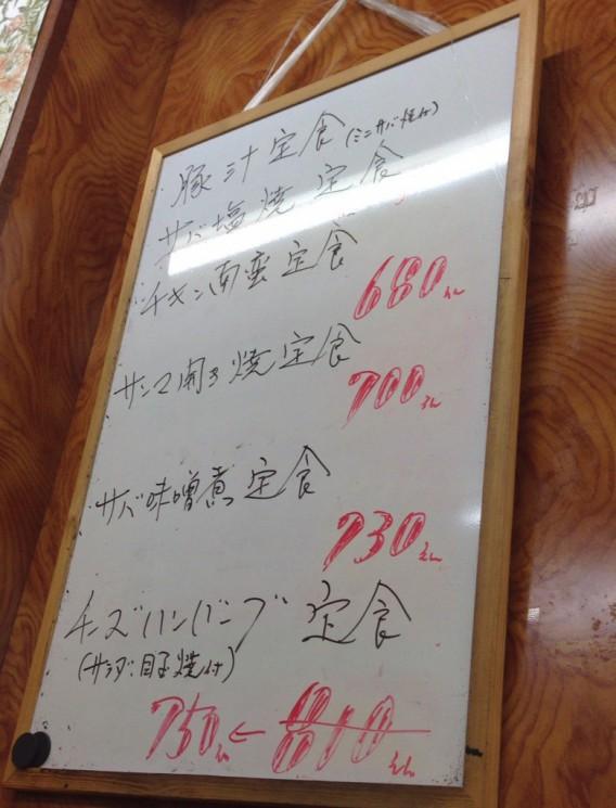 高円寺ヤシロ定食メニュー