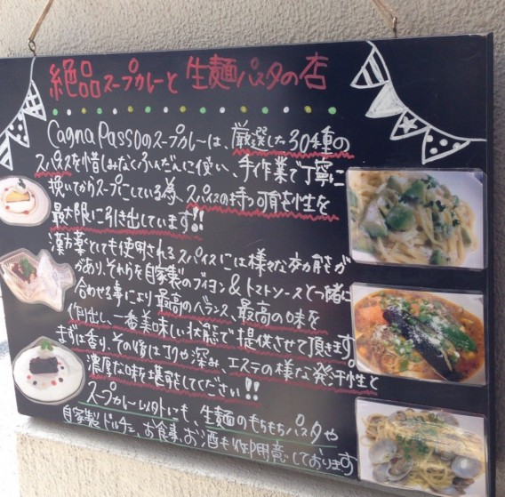 東中野4丁目のカフェ&ダイニング「カーニャパッソ」のお店紹介文