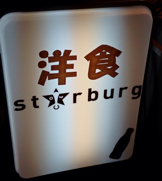 高円寺北口の洋食店「スター☆バーグ」の看板