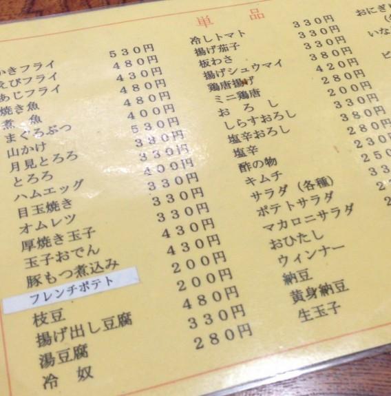 高円寺の和風食事処 赤城屋の単品メニュー