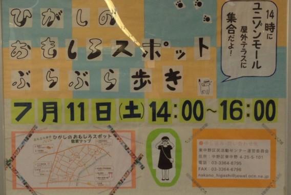 7月11日ひがしのおもしろスポットぶらぶら歩き~東口告知