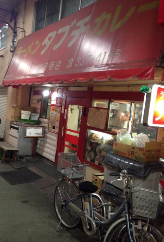 10月末まで休業~高円寺高架下のタブチの外観