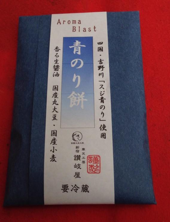 寒天工房・讃岐屋の青のり餅パッケージ