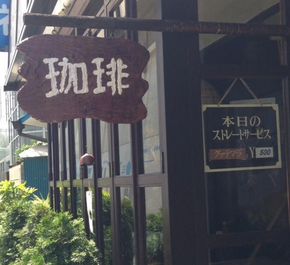 大久保駅南口 喫茶店ツネの看板