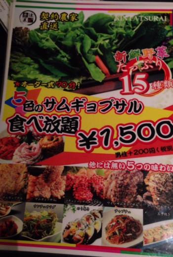 新大久保の延辺料理金達莱のサムギョプサル食べ放題メニュー