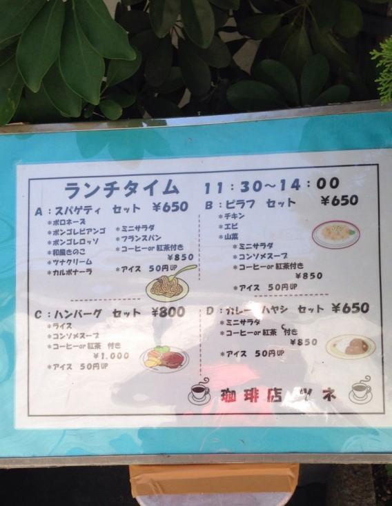 大久保駅南口の喫茶店ツネのランチメニュー