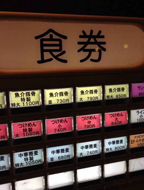 上高田・名越の券売機
