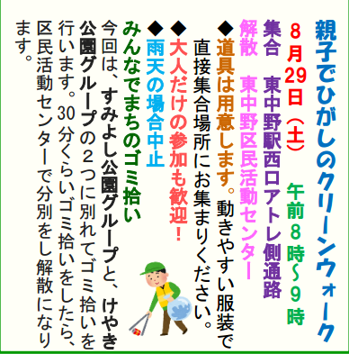 ひがしのクリーンウォーク2015.08.29告知