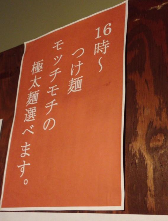 上高田・名越極太麺告知