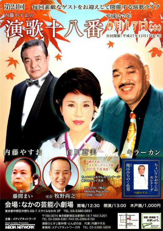 2015年9月17日内藤やすお演歌十八番フライヤー