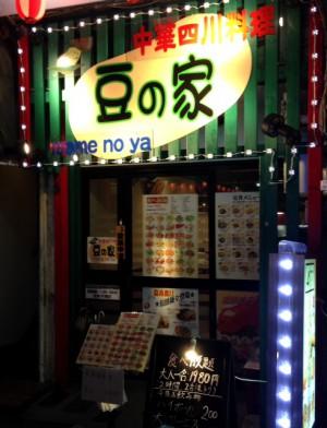 高円寺南口の四川料理豆の家の外観