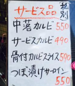 東中野4丁目の漢江のサービスメニュー