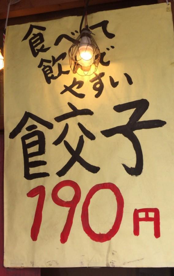 北新宿百人町交差点そばの桔梗の餃子告知
