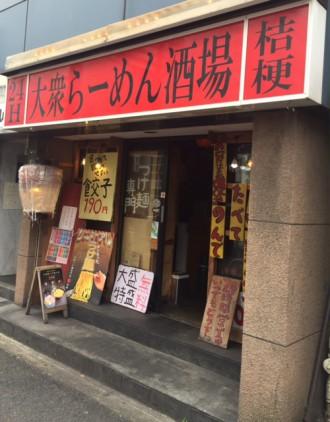 北新宿百人町交差点そばの大衆ラーメン酒場桔梗の外観