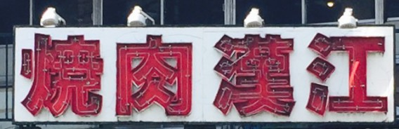 東中野4丁目の漢江の看板