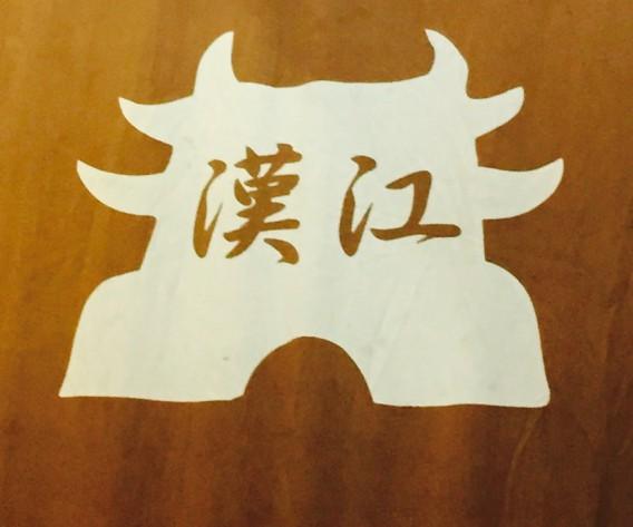 東中野4丁目の漢江のロゴ