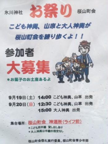 氷川神社2015年秋の祭礼桜山町会神輿タイムスケジュール