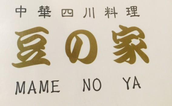 高円寺南口の四川料理豆の家のロゴ
