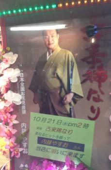 2015年10月21日、内藤やすおインストアライブ告知ポスター@中野名曲堂