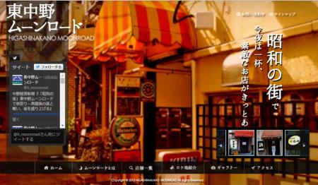東中野駅前飲食店会 ムーンロードのホームページのトップ画像