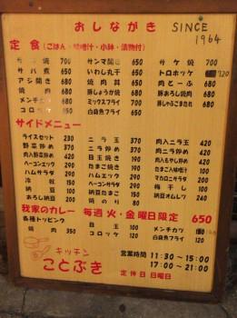中野駅北口の大衆食堂「キッチンことぶき」のメニュー