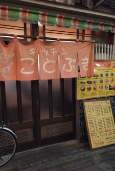 中野駅北口の大衆食堂「キッチンことぶき」の外観