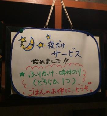 中野駅北口の大衆食堂「キッチンことぶき」の夜だけサービス