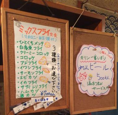 中野駅北口の大衆食堂「キッチンことぶき」のミックスフライ告知