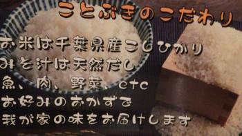 中野駅北口の大衆食堂「キッチンことぶき」のこだわり