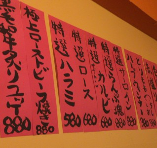 落合駅徒歩二分、東中野4丁目の焼肉バーカランコロン東京の壁メニュー