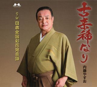 第25回内藤やすおの演歌十八番「古来稀なり」