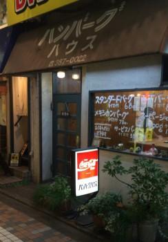 中野駅のハンバーグ専門店・ハンバーグハウスの外観