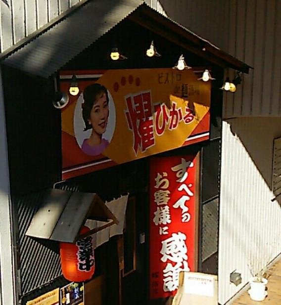 ビストロ de 麺酒場 燿の外観