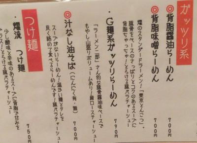 ビストロ de 麺酒場 燿 ガッツリ系メニュー