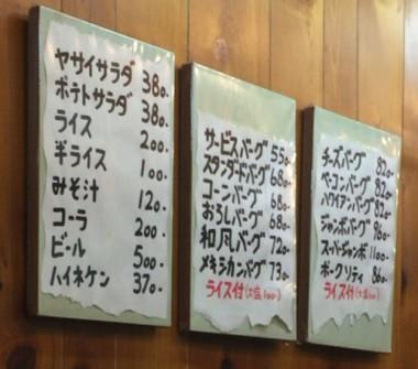 中野駅のハンバーグ専門店・ハンバーグハウスのメニュー