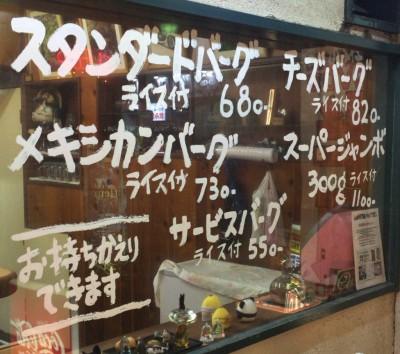 中野駅のハンバーグ専門店・ハンバーグハウスのガラスメニュー