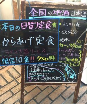 ビストロ de 麺酒場 燿 日替わり看板