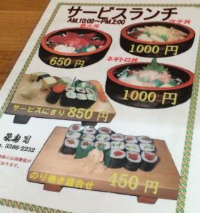 中野駅北口ふれあいロードの榮寿司のランチメニュー