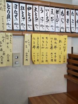 中野駅北口ふれあいロードの榮寿司の壁メニュー
