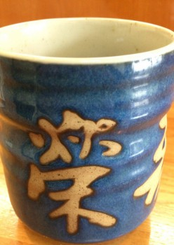 中野駅北口ふれあいロードの榮寿司のあがり