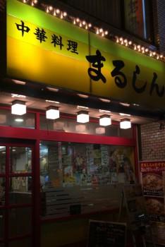 北新宿百人町交差点そばの中華料理まるしんの看板